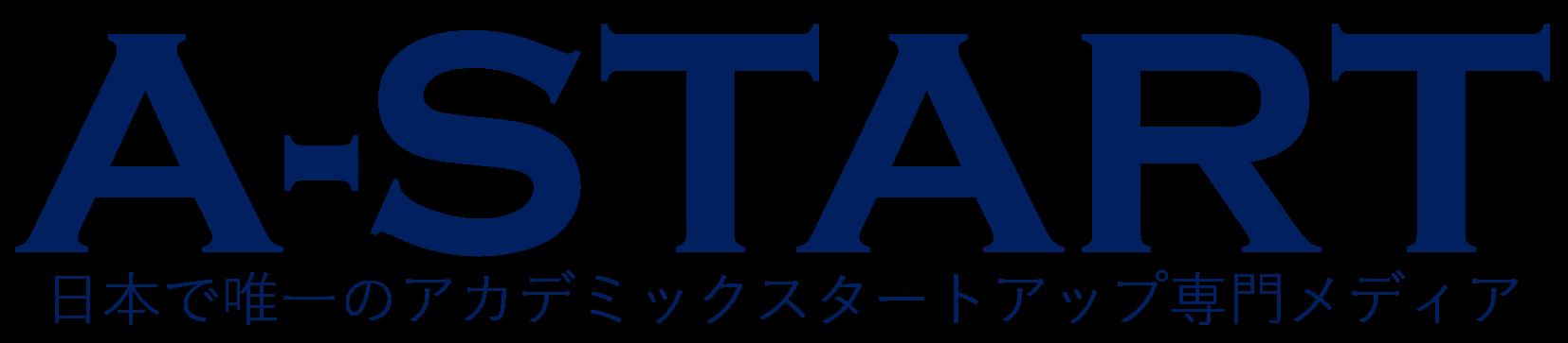 A-START:日本で唯一のアカデミックスタートアップ専門メディア