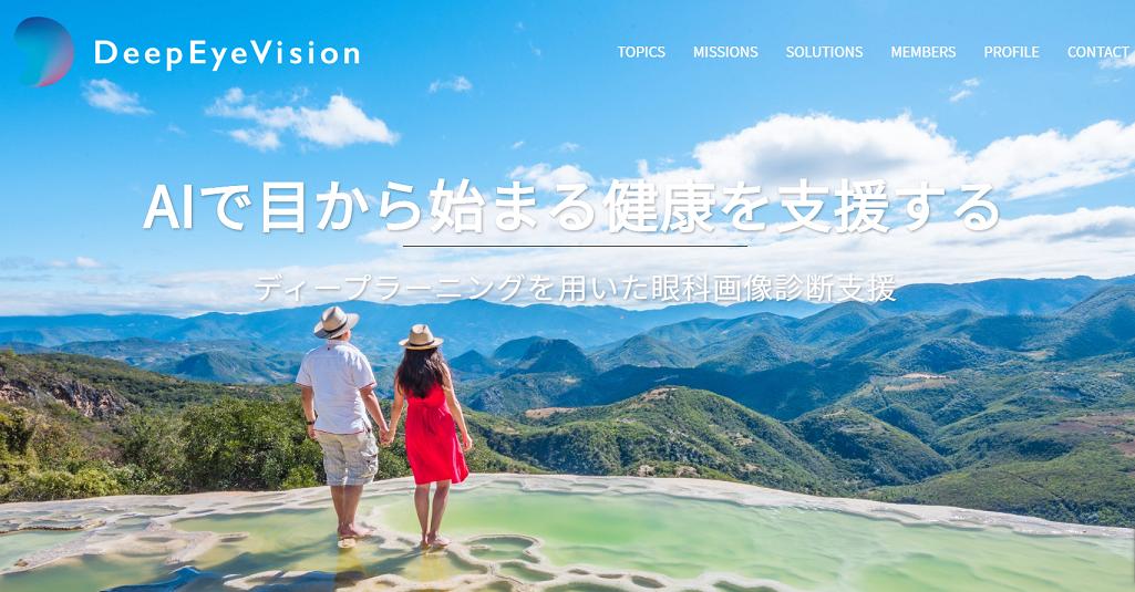 自治医大発AIベンチャーのDeepEyeVisionが資金調達とサービス開始を発表