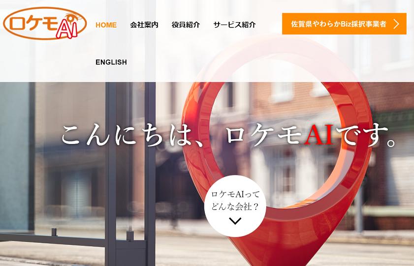 佐賀大学発ベンチャーが吉野ケ里町、佐賀大学理工学部と連携協定を締結