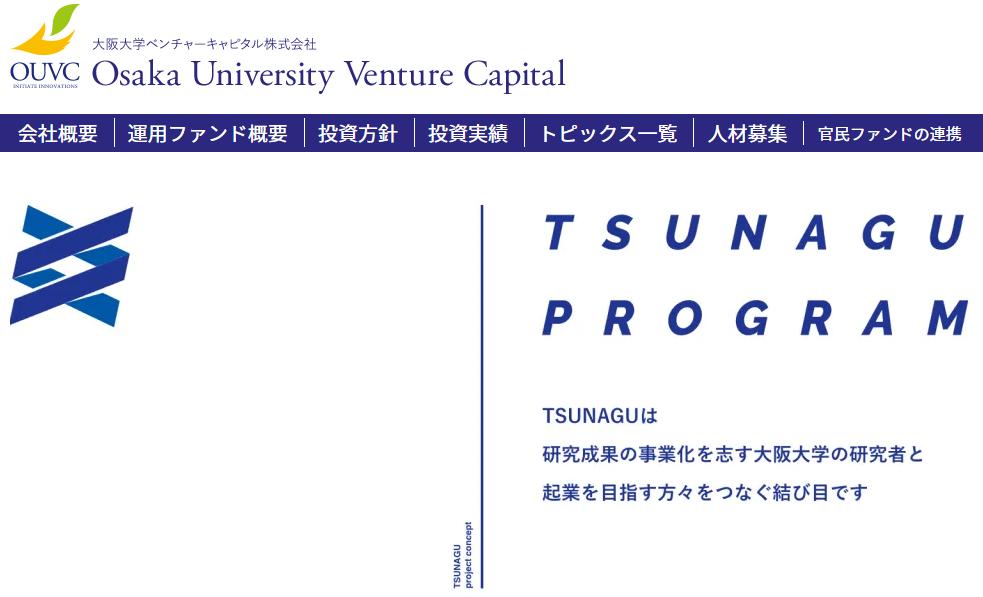 大阪大学ベンチャーキャピタルが2号ファンドを設立